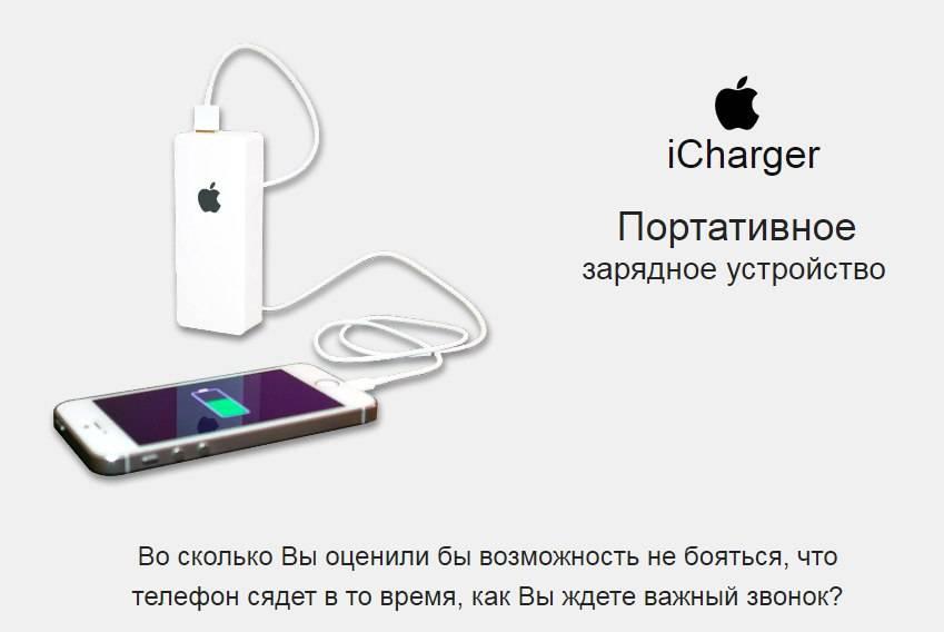 iCharger зарядное устройство — обзор Реальные отзывы о смартфонах: Pro-Smartfon.ru